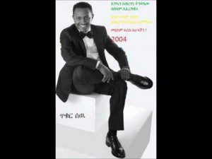 Teddy Afro's new album Tikur Sew hits the streets
