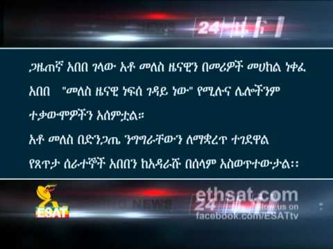 Breaking News: Abebe Gelaw interrupt Meles Zenawi at G8 meeting 18 May 2012 ESAT (Ethiopia)
