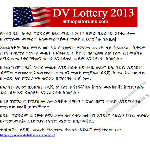 dv-lottery-result-2013-start