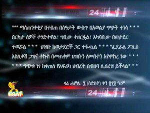 Breaking News ESAT- Protest in Awolya , Addis intensified July 13, 2012