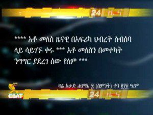 ESAT Breaking News about Meles 15 July 2012 Ethiopia