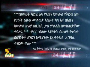 ESAT Prince Asrate kassa fired from his post Ethiopia