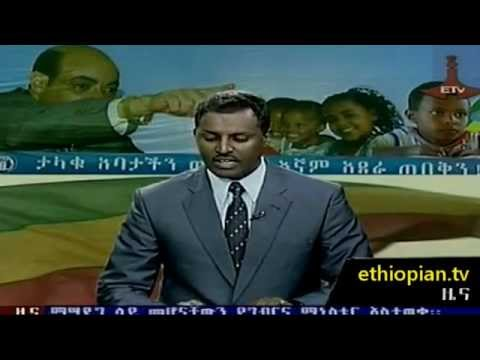 ETV News in Amharic – Wednesday, October 17, 2012