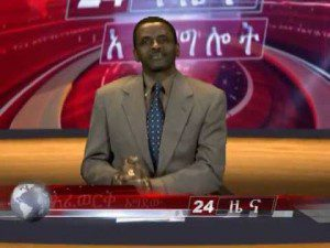 ESAT Daily News Amsterdam 07 January 2013 Ethiopia