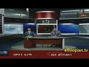ETV News in Amharic – Wednesday, January 09, 2013