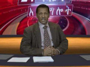 ESAT Ethiopian Daily News 14 February 2013