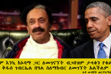 Ethiopian Businessman Rejects Invitation to Meet Obama