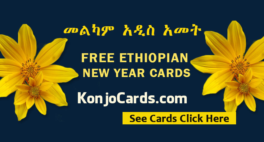 ethiopian new year greeting cards