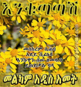 Happy-new-year-ethiopian-card