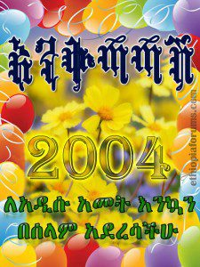 ethiopian-new-year-card-1