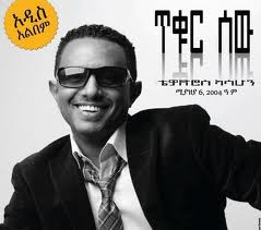 teddy afro new song 2012