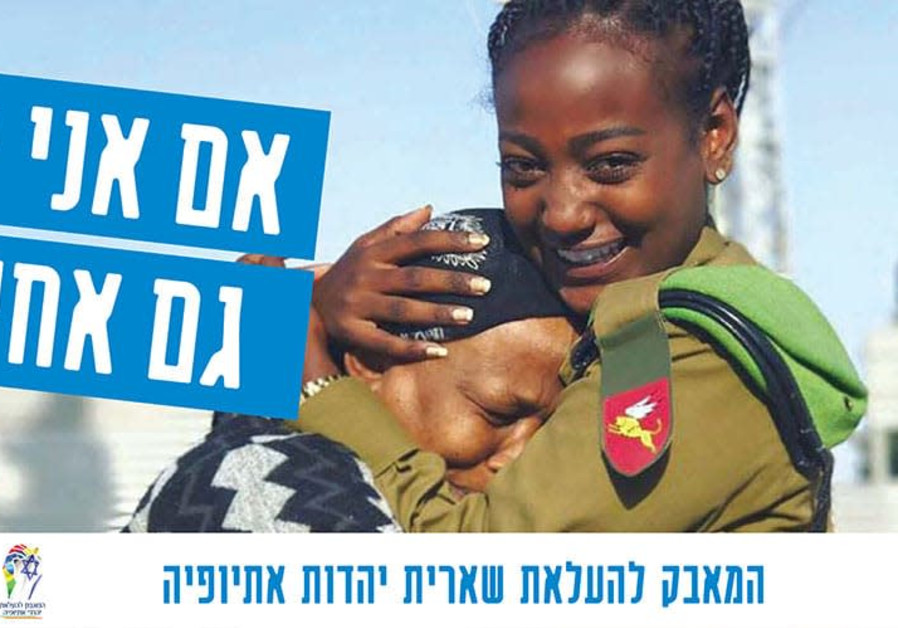 """If I'm Jewish, my brother is too"" poster from the Campaign for the Aliya of Ethiopia's Remaining Je"