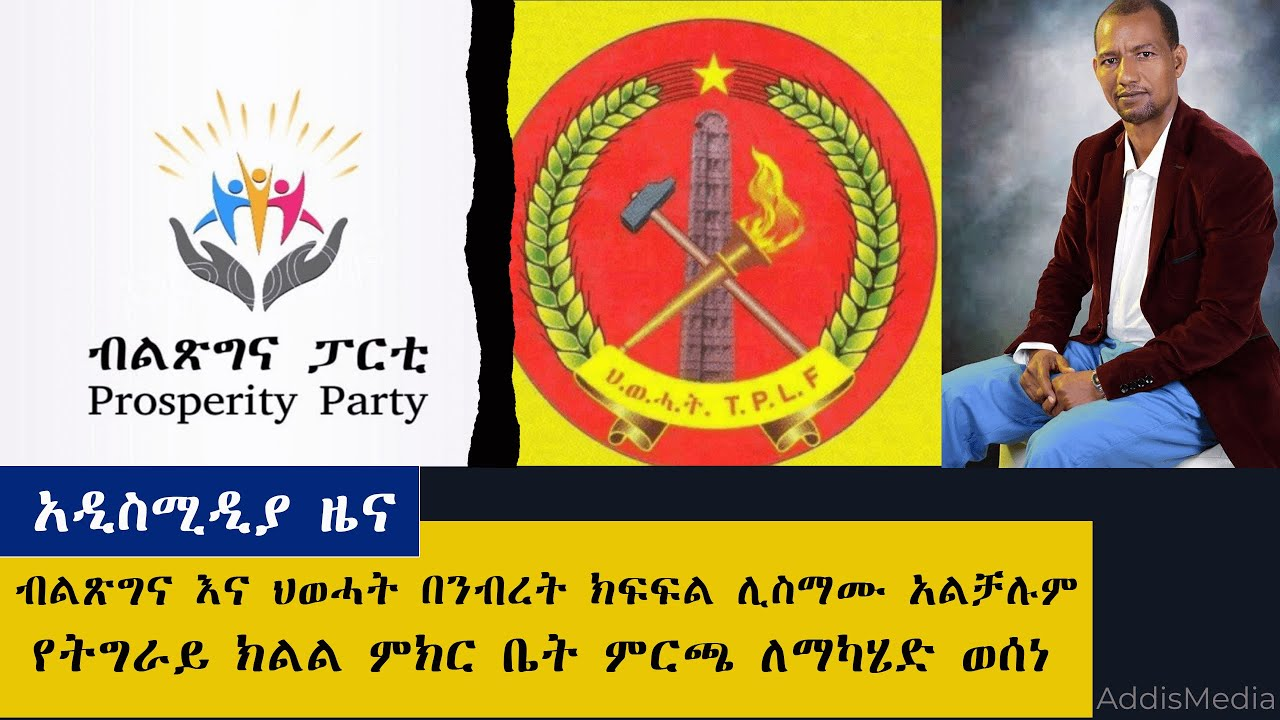Ethiopian news AddisMedia 061420