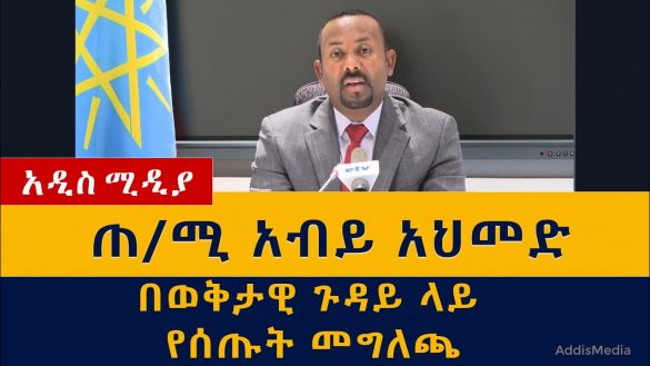 Abiy ahmed on fighting with TPLF